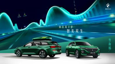 """【新闻稿】宝骏valli再推两款向往新色 用心打造""""中国式休旅车""""829.png"""
