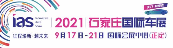 917石家庄国际车展启动稿30.png